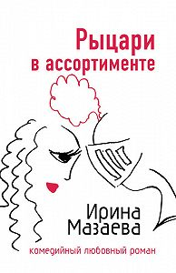 Ирина Мазаева -Рыцари в ассортименте