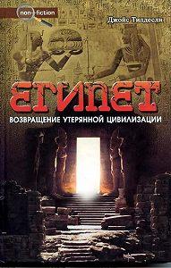 Джойс Тилдесли -Египет. Возвращение утерянной цивилизации