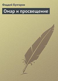 Фаддей Булгарин -Омар и просвещение
