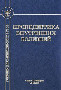 Татьяна Рябова -Пропедевтика внутренних болезней