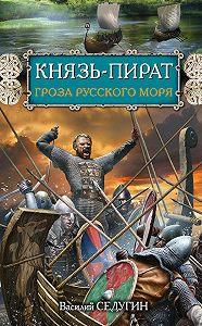 Василий Седугин -Князь-пират. Гроза Русского моря