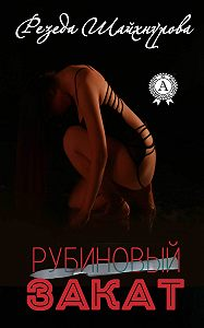 Резеда Шайхнурова -Рубиновый закат