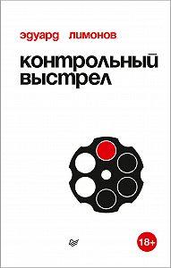 Эдуард Лимонов -Контрольный выстрел