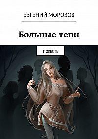 Евгений Морозов -Больныетени. Повесть