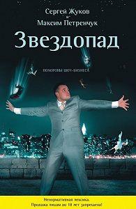 Сергей Жуков, Максим Петренчук - Звездопад. Похороны шоу-бизнеса