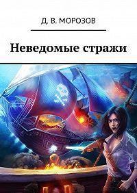 Дмитрий Морозов -Неведомые стражи