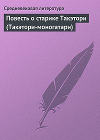 Средневековая литература -Повесть о старике Такэтори (Такэтори-моногатари)