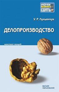 Ульяна Лукьянчук - Делопроизводство: конспект лекций
