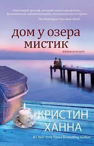 Кристин Ханна -Дом у озера Мистик
