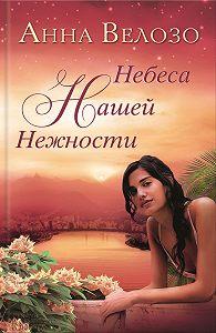 Анна Велозо - Небеса нашей нежности