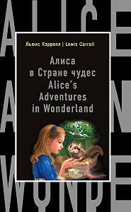 Льюис Кэрролл, А. Александров - Алиса в Стране чудес / Alice's Adventures in Wonderland