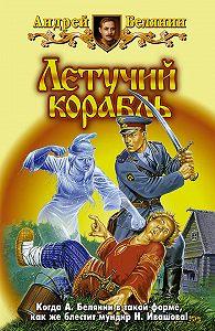 Андрей Белянин -Летучий корабль