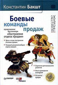 Константин Бакшт -Боевые команды продаж