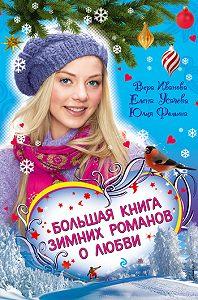 Елена Усачева - Соперница Снежной королевы