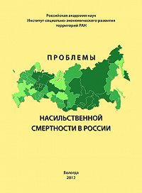 А. А. Шабунова, М. В. Морев, К. А. Гулин, В. И. Попова - Проблемы насильственной смертности в России