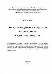 Самат Ягофаров -Международные стандарты в уголовном судопроизводстве
