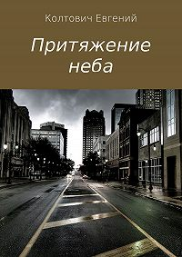 Евгений Константинович Колтович -Притяжение неба