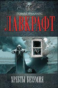 Говард Лавкрафт -Скиталец тьмы