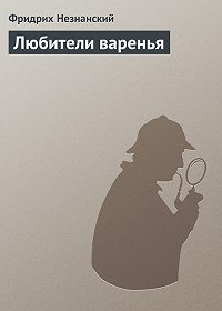 Фридрих Незнанский -Любители варенья