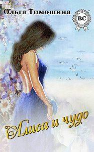 Ольга Тимошина -Алиса и чудо