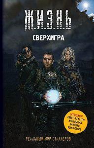 Артур Шигапов -Сверхигра