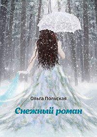 Ольга Польская -Снежный роман