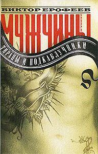 Виктор Ерофеев -Мужчины: тираны и подкаблучники