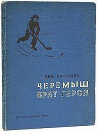 Лев Кассиль -Черемыш – брат героя