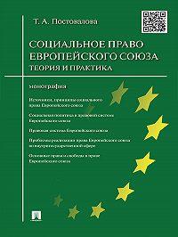 Татьяна Постовалова -Cоциальное право Европейского союза: теория и практика. Монография