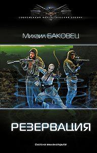 Михаил Владимирович Баковец -Резервация