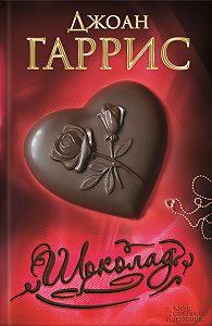 Джоан Гаррис -Шоколад