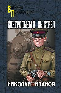 Николай Федорович Иванов -Контрольный выстрел
