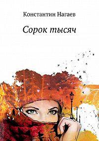 Константин Нагаев -Сорок тысяч
