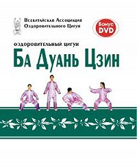 Коллектив Авторов -Оздоровительный цигун Ба Дуань Цзин