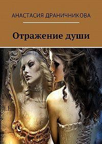 Анастасия Драничникова -Отражениедуши