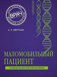 А. Л. Верткин -Маломобильный пациент