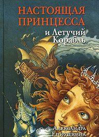 Александра Егорушкина -Настоящая принцесса и Летучий Корабль