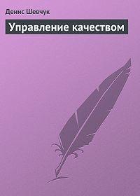 Денис Шевчук -Управление качеством