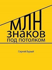 Сергей Бурый -Млн знаков под потолком