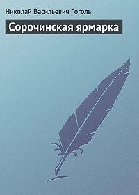 Николай Гоголь -Сорочинская ярмарка