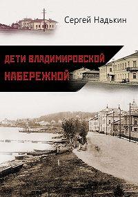 Сергей Надькин -Дети Владимировской набережной (сборник)