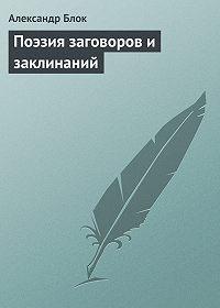 Александр Блок -Поэзия заговоров и заклинаний