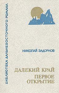 Николай Задорнов - Далёкий край