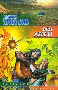 Алексей Молокин -Злое железо
