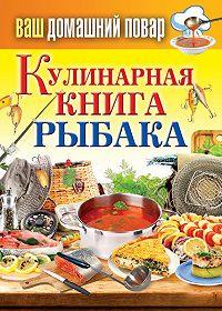 С. П. Кашин - Кулинарная книга рыбака