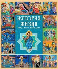 Священное писание - История жизни Господа нашего Иисуса Христа в кратких рассказах и иллюстрациях
