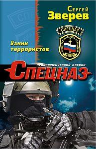 Сергей Зверев -Узник террористов