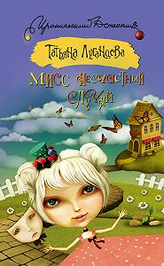 Татьяна Луганцева -Мисс несчастный случай