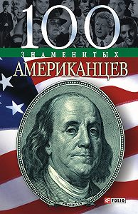 Дмитрий Таболкин -100 знаменитых американцев