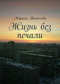 Марина Тюленева -Жизнь без печали